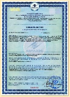 Сертификат Аэромаг