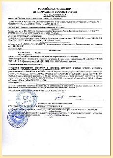 Сертификат ЕВРОБИОН