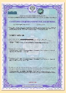 Сертификат ЕВРОБИОН2