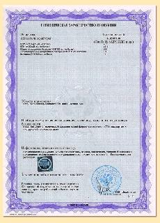Сертификат ЕВРОБИОН 3