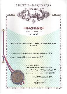 Патент септик КРОТ