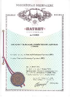 Патент КРОТ